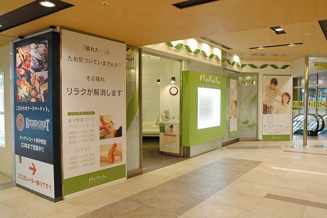Re.Ra.Ku 東中野店の画像1