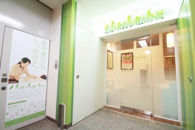 Re.Ra.Ku 半蔵門店の画像2