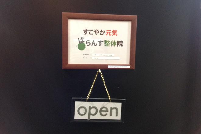 ばらんす整体院 【駅近】本町駅徒歩5分の立地!20時まで営業!