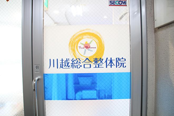 川越駅チカにある「男女OK」の整体店!