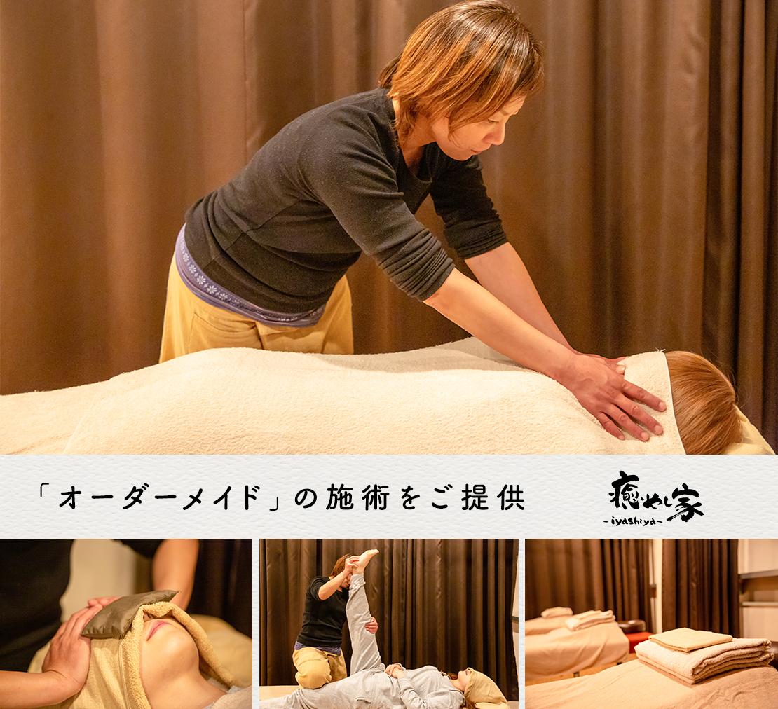 癒やし家 大和田店のメイン画像