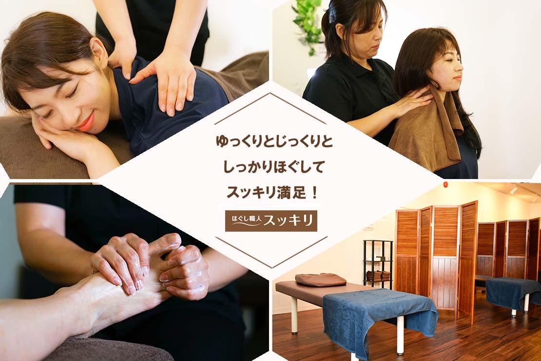スッキリ 小田原店のメイン画像