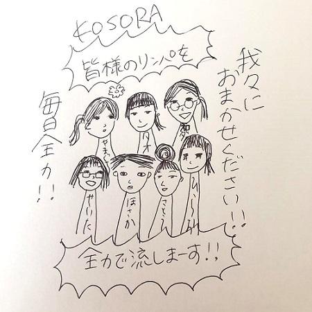 コソラ(癒し処 KOSORA)のスタッフ 保坂彩花