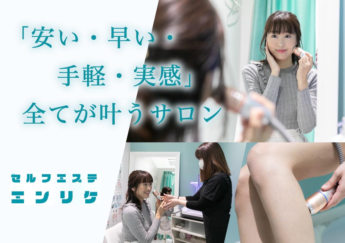 セルフエステ エンリケ 大阪天満店のメイン画像