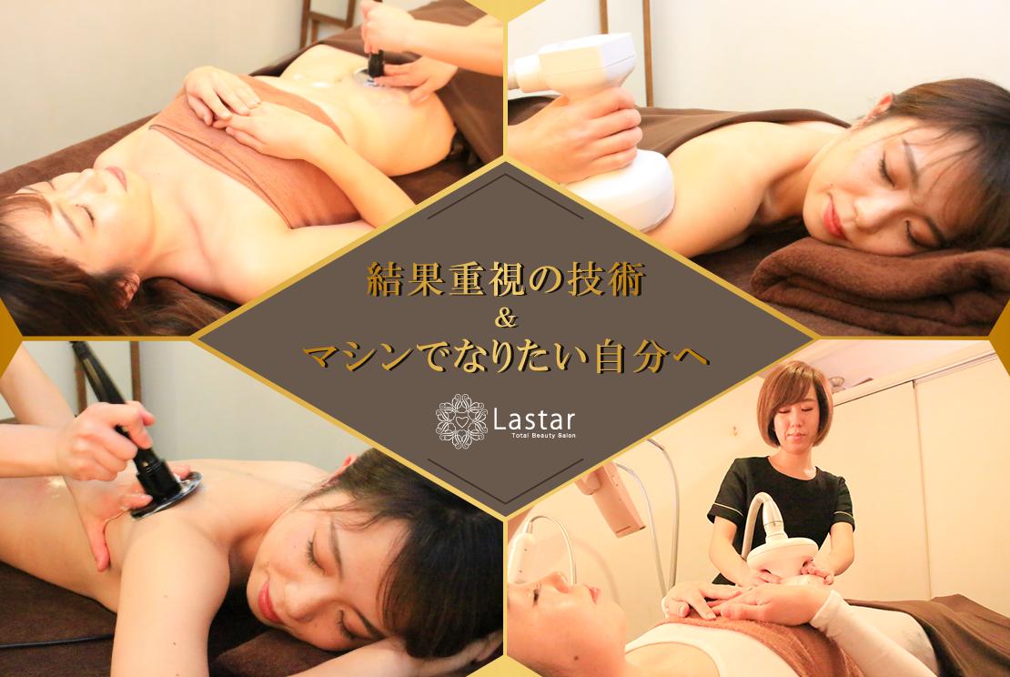 ラスター 横浜店(Lastar)のメイン画像