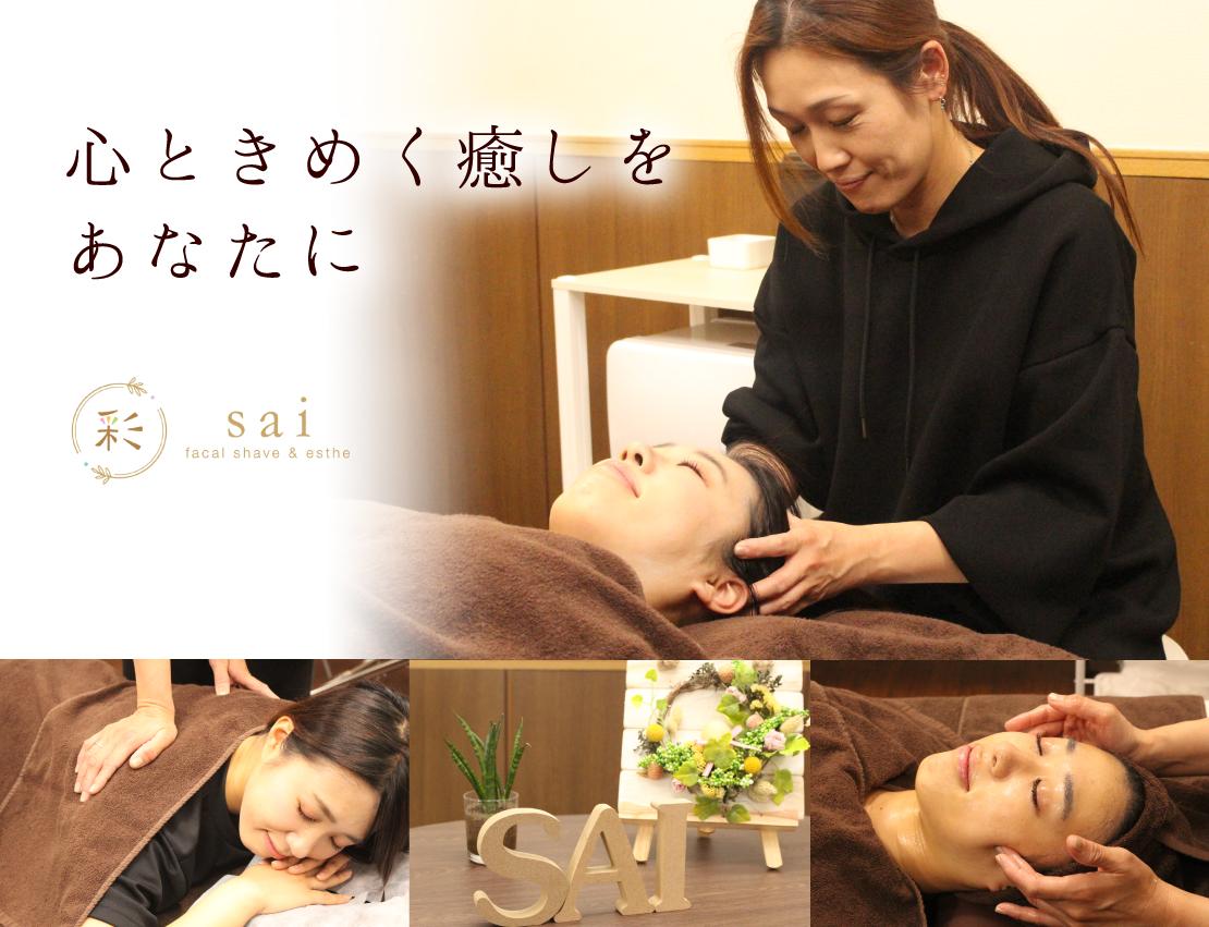 彩(sai)のメイン画像