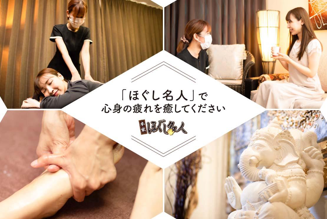 ほぐし名人 名古屋栄店のメイン画像