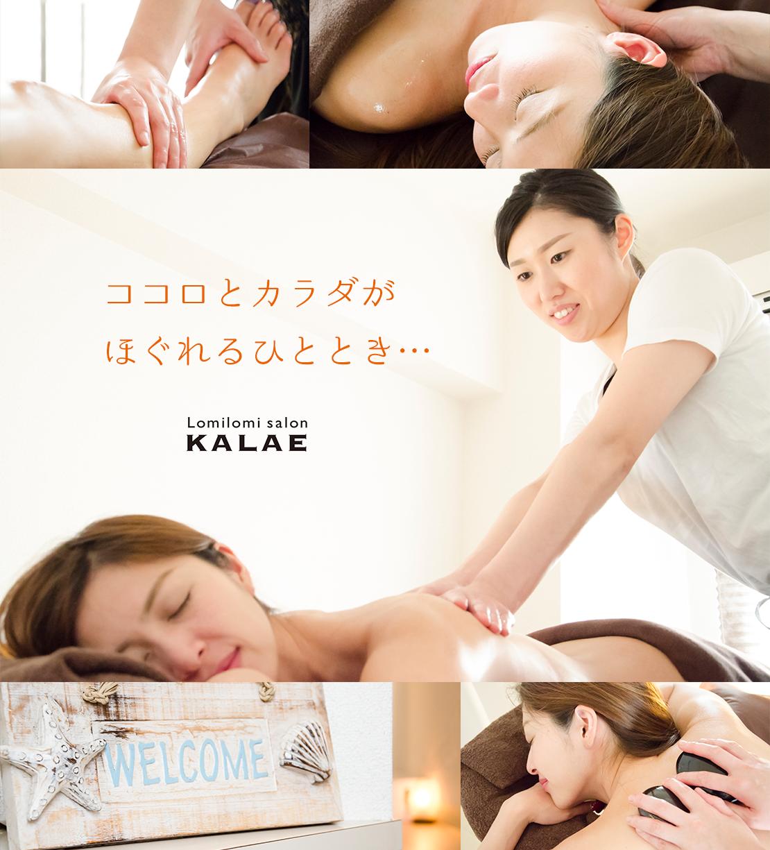 カラエ(Lomilomi salon KALAE)のメイン画像