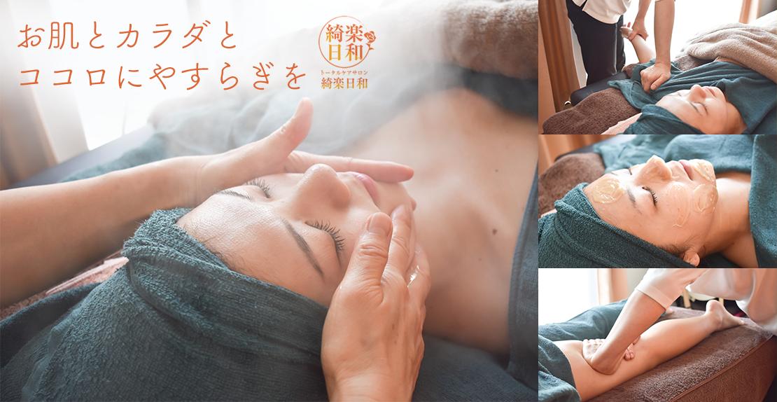 綺楽日和(トータルケアサロン キラクビヨリ)のメイン画像