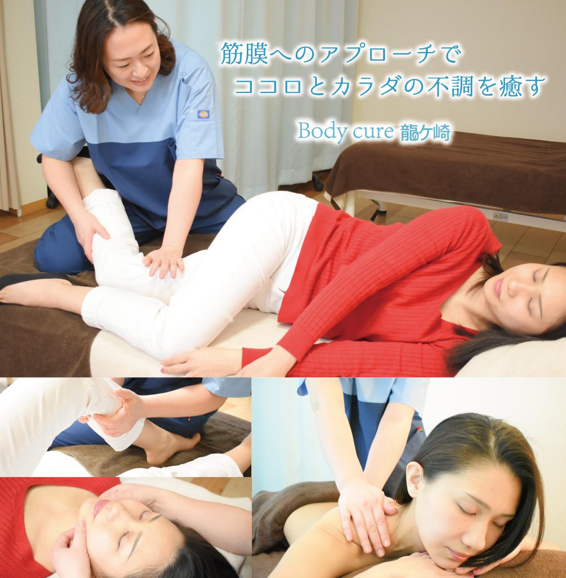 ボディキュア 龍ケ崎(Body cure)のメイン画像