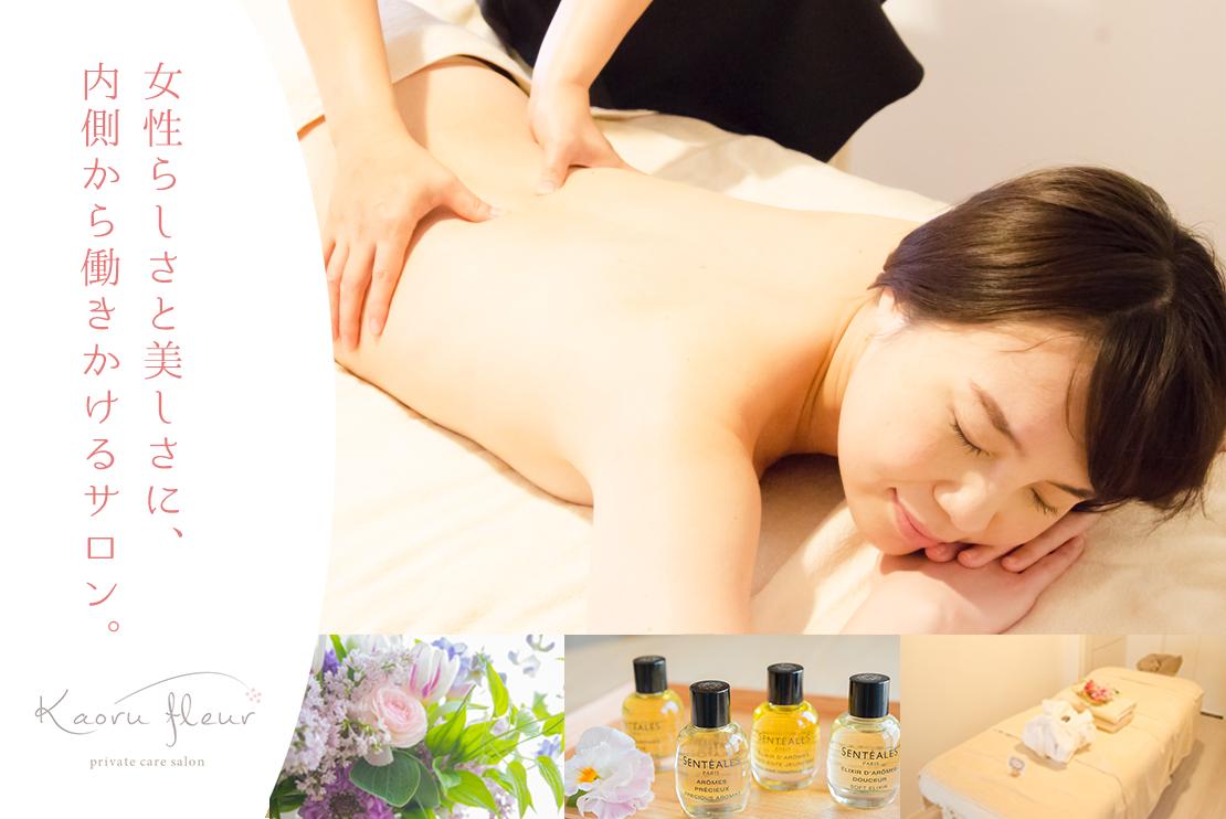 カオル フルール(Private care salon Kaoru fleur)のメイン画像
