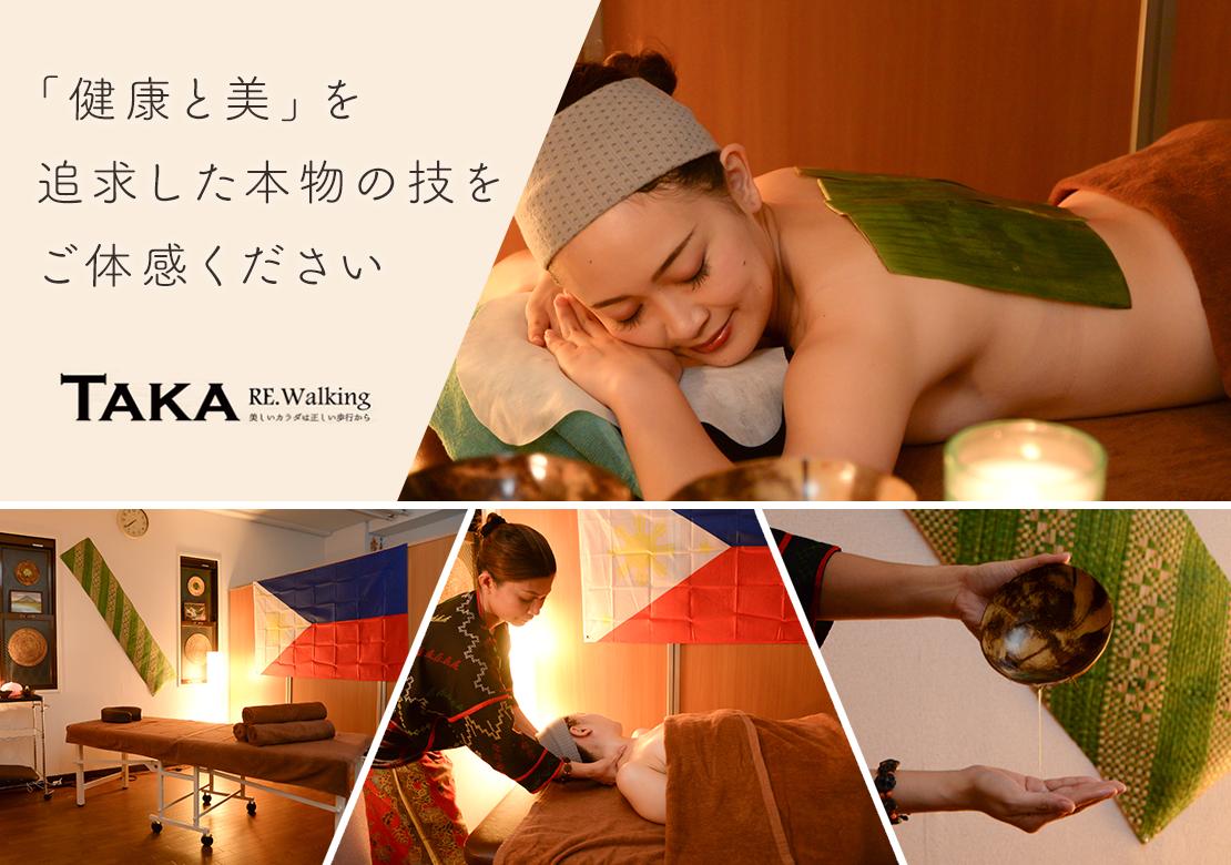 TAKAのメイン画像