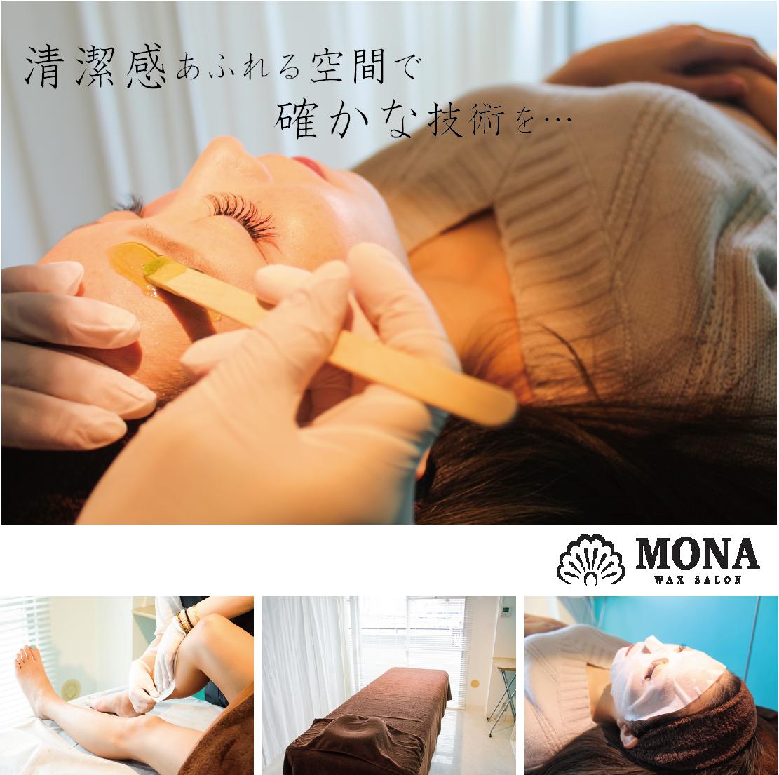 モナ(wax salon MONA)のメイン画像