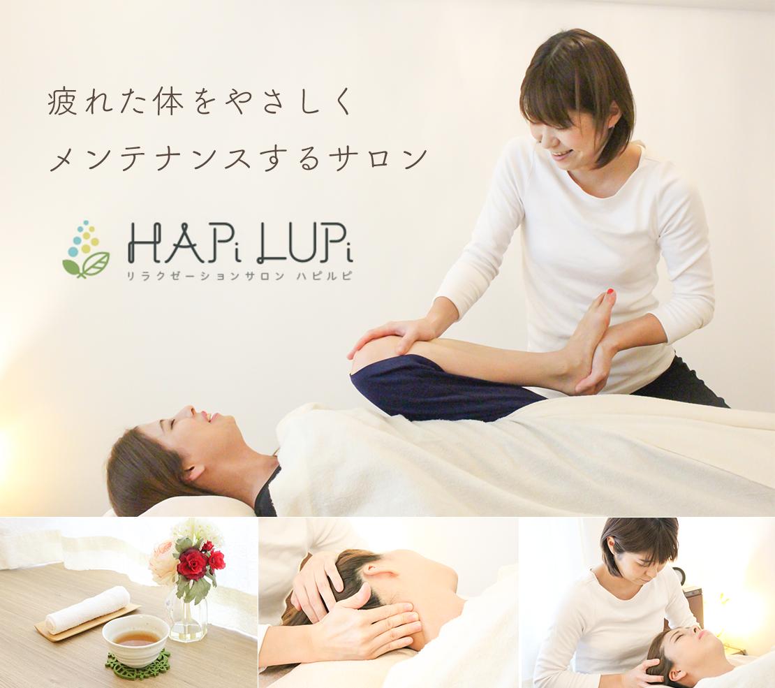 ハピルピ(リラクゼーションサロン HAPi LUPi)のメイン画像