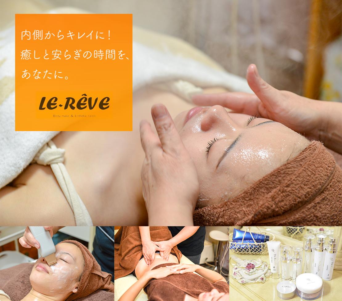 LE・REVEのメイン画像