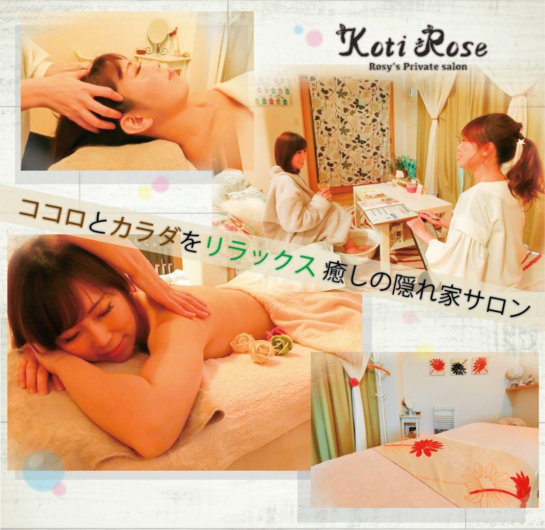 コティ ローズ(癒しの隠れ家サロン Koti-Rose)のメイン画像