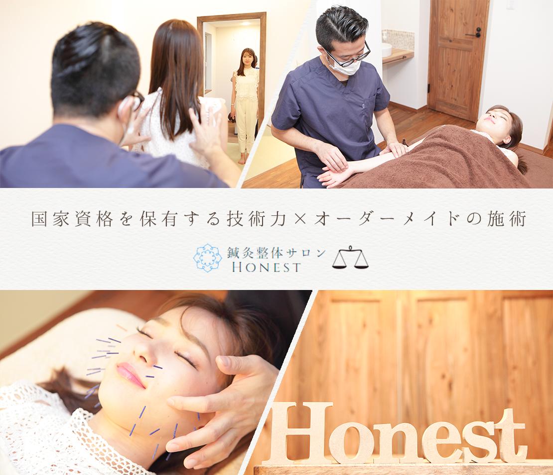 オネスト(鍼灸整体サロン Honest)のメイン画像