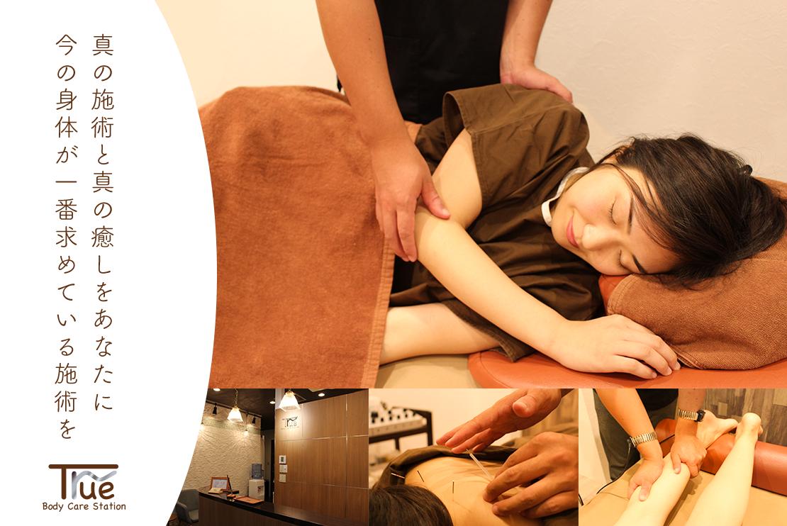 True Body Care Stationのメイン画像