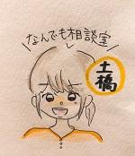リラク イトーヨーカドー武蔵境店(Re.Ra.Ku)のスタッフ つちはし