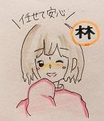 リラク イトーヨーカドー武蔵境店(Re.Ra.Ku)のスタッフ はやし