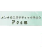 ポエム(メンタルエステティックサロンPoem)のスタッフ 斉藤ますみ