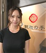 釈迦の手のスタッフ 篠崎 由佳