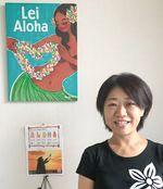ハレアカラ(ハワイアンロミロミ Haleakala)のスタッフ 鈴木美幸