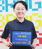 ブラグ(メンズ脱毛 BRAG)のスタッフ 金谷大輔