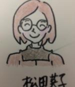 松田 英子