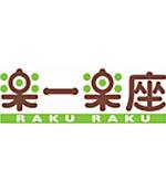 楽一楽座(RAKU RAKU)のスタッフ 楽一楽座スタッフ