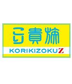 こり貴族(KORIKIZOKU Z)のスタッフ コリ貴族スタッフ
