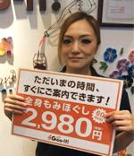 グイット 町田店(Goo-it!)のスタッフ 笠井真由美