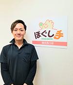 ほぐし手 横浜西口店のスタッフ 遊佐