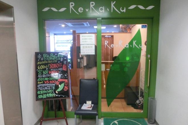 Re.Ra.Ku さいたま新都心店  | リラクサイタマシントシンテン  のイメージ