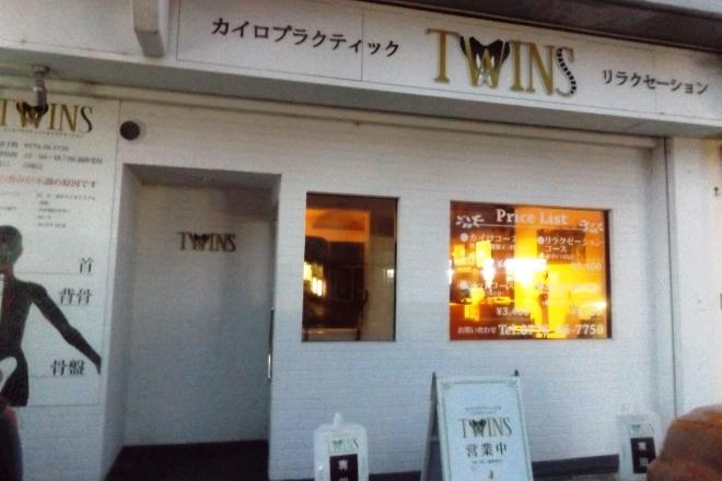 TWINS(ツインズ)
