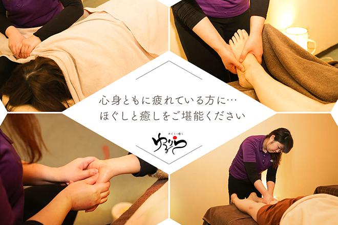 ゆるりら イオン四日市尾平店