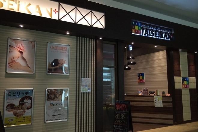 TAiSEiKAN +mozoワンダーシティ店