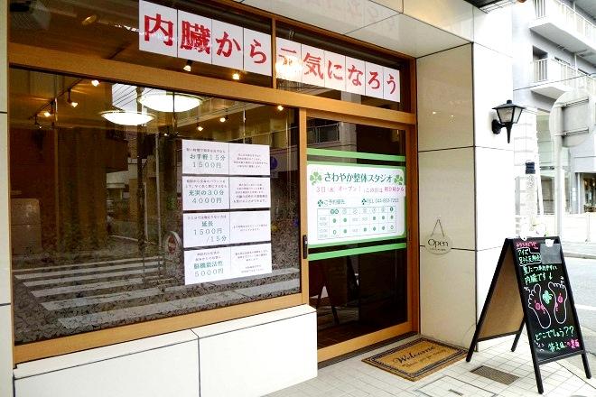 さわやか整体スタジオ  | サワヤカセイタイスタジオ  のイメージ