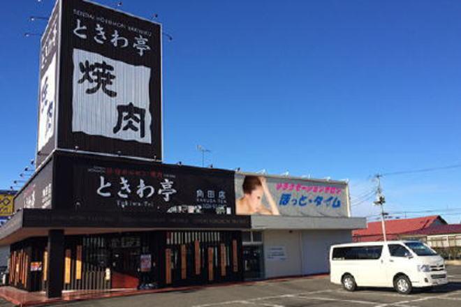 ほっと・タイム 角田店のメイン画像