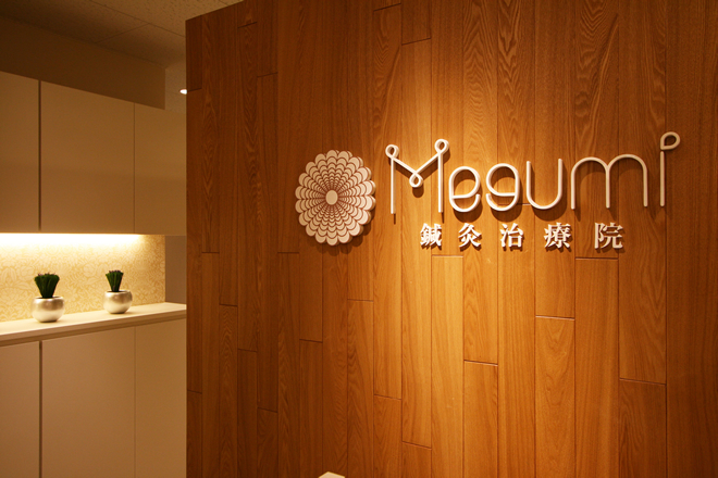 Megumi 鍼灸治療院