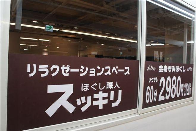 ほぐし職人スッキリ 辻堂店