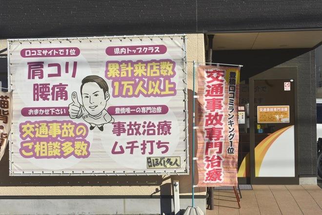 ほぐし名人 三本木店  | ホグシメイジン サンボンギテン  のイメージ