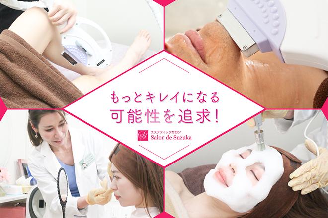 メディカルエステ Salon de Suzuka  | メディカルエステ サロンド スズカ  のイメージ