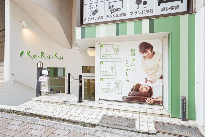 Re.Ra.Ku 麻布十番店  | リラクアザブジュウバンテン  のイメージ