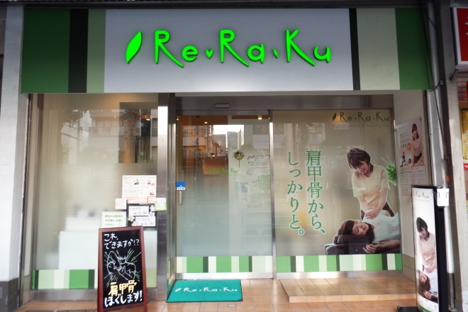 Re.Ra.Ku 門前仲町店(リラク)