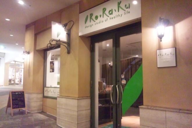 Re.Ra.Ku 川崎ラ チッタデッラ店  | リラクカワサキラチッタデッラテン  のイメージ
