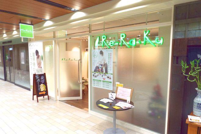 Re.Ra.Ku 日比谷シティ店  | リラクヒビヤシティテン  のイメージ