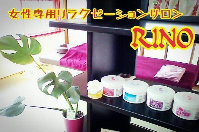 女性専用 リラクゼーション RINO  | ジョセイセンヨウリラクゼーションリノ  のイメージ