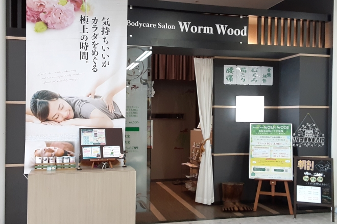 Bodycare Salon Worm Wood