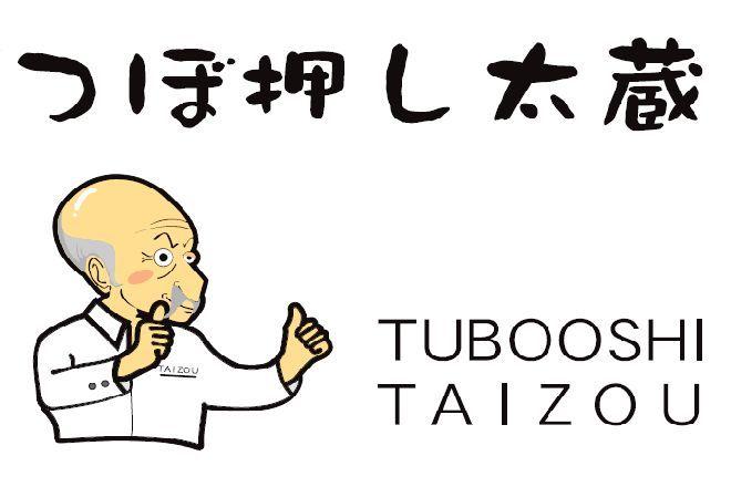 つぼ押し太蔵 寺辺店のメイン画像